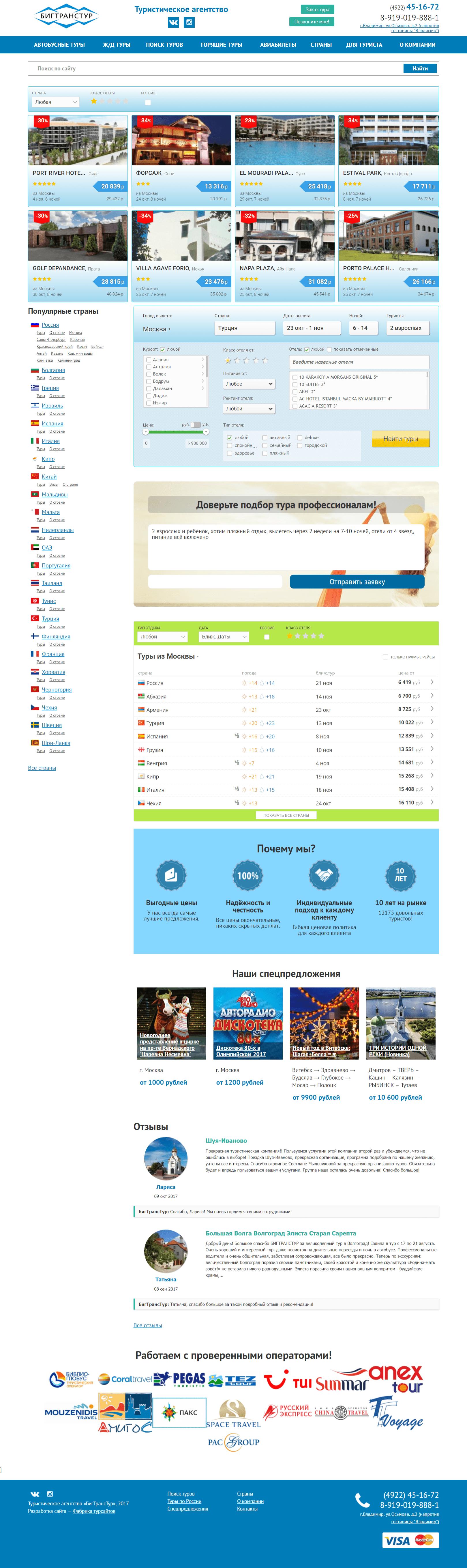 Где лучше рекламировать туристический сайт яндекс бурятия кабанск каменск реклама купить компьютер
