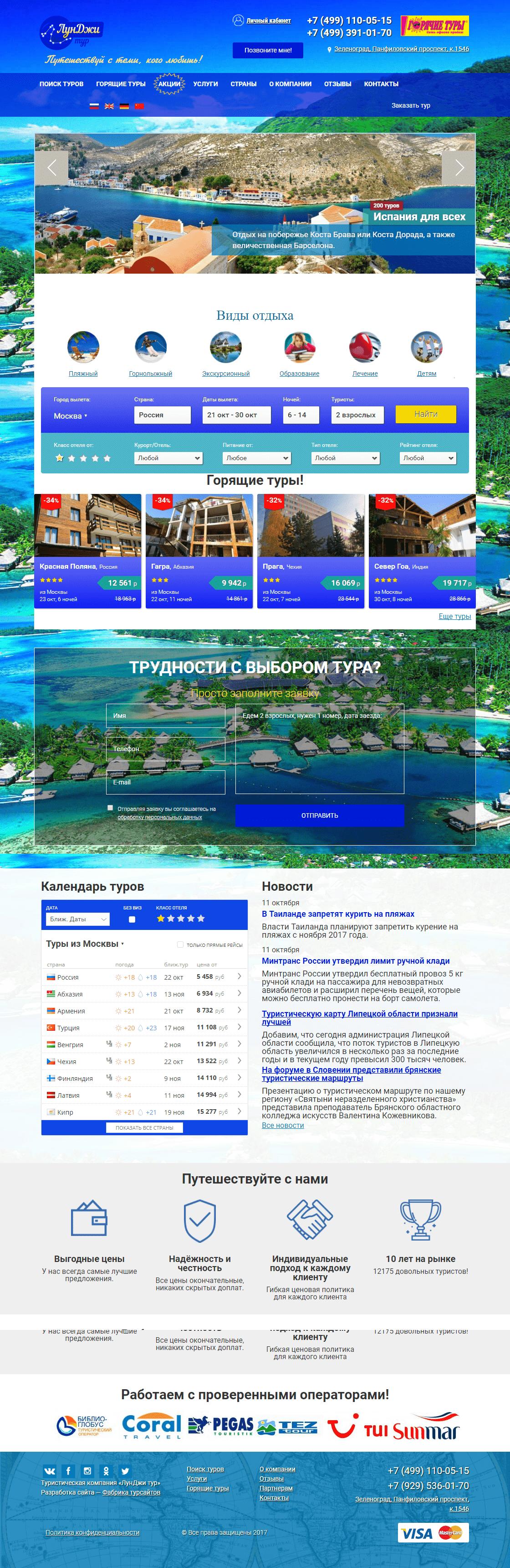 На каком движке сделать туристический сайт где купить vpn 3-5$